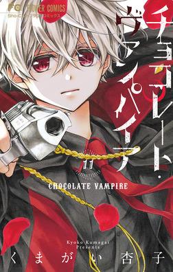 チョコレート・ヴァンパイア(11)-電子書籍