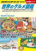 W07 世界のグルメ図鑑 116の国と地域の名物料理を食の雑学とともに解説 本場の味を日本で体験できるレストランガイド付き!