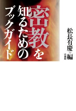 密教を知るためのブックガイド-電子書籍