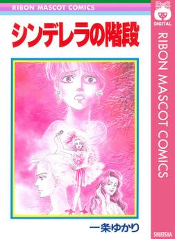 シンデレラの階段-電子書籍