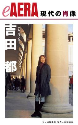 現代の肖像 吉田都-電子書籍