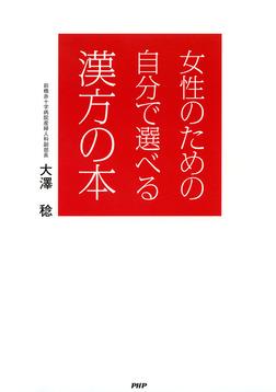 女性のための自分で選べる漢方の本-電子書籍