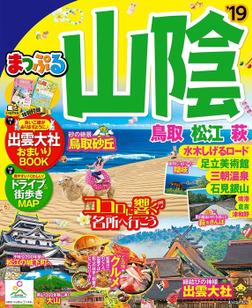 まっぷる 山陰 鳥取・松江・萩'19-電子書籍