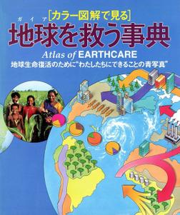 """地球を救う事典 : 地球生命復活のために""""わたしたちにできることの青写真""""-電子書籍"""