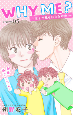 Love Jossie WHY ME? -王子が私を好きな理由- story05-電子書籍