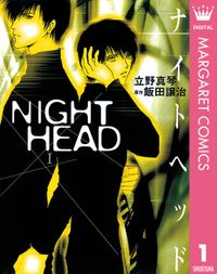 NIGHT HEAD 1