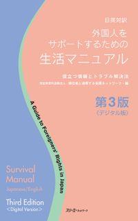 日英対訳 外国人をサポートするための生活マニュアル 役立つ情報とトラブル解決法 第3版《デジタル版》