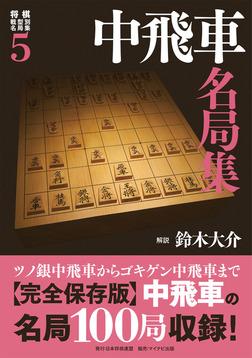 将棋戦型別名局集5 中飛車名局集-電子書籍