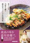 NHKきょうの料理 大原千鶴の絶品手づくりだれ料理帖