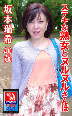 ステキな熟女とヌルヌルさんぽ 坂本瑞希 40歳-電子書籍