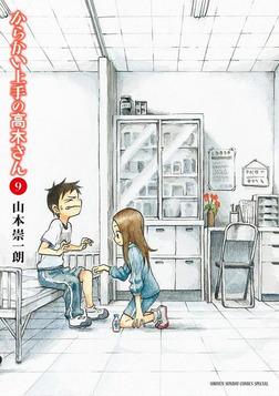 からかい上手の高木さん(9)-電子書籍