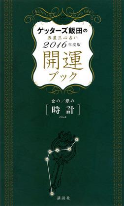 ゲッターズ飯田の五星三心占い 開運ブック 2016年度版 金の時計・銀の時計-電子書籍