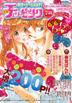 恋愛チェリーピンク 2012年7月号-電子書籍