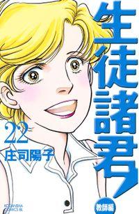 生徒諸君! 教師編(22)