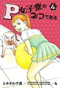 P女子寮のネコである 4