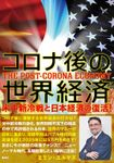 コロナ後の世界経済 米中新冷戦と日本経済の復活!