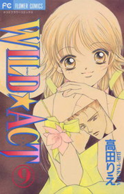 WILD☆ACT(9)-電子書籍