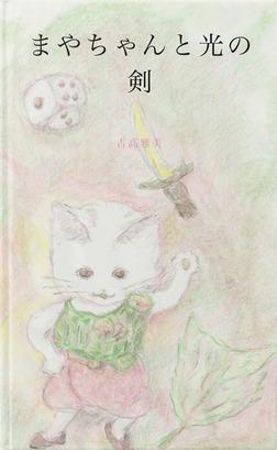 まやちゃんと光の剣-電子書籍