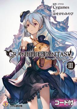 グランブルーファンタジー3【シリアルコード付き】-電子書籍