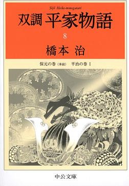 双調平家物語8 保元の巻(承前) 平治の巻1-電子書籍