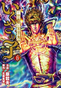 いくさの子 ‐織田三郎信長伝‐ 6巻-電子書籍