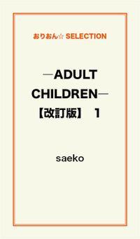 ―ADULT CHILDREN―【改訂版】 1
