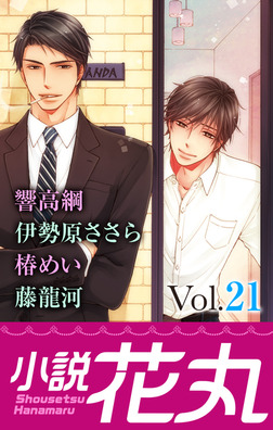 小説花丸 Vol.21-電子書籍