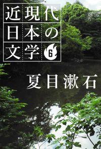 6 夏目漱石