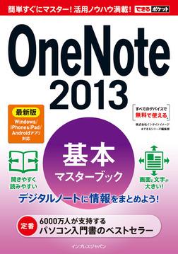 できるポケット OneNote 2013 基本マスターブック 最新版 Windows/iPhone&iPad/Androidアプリ対応-電子書籍