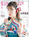 声優アニメディア2020年8月号
