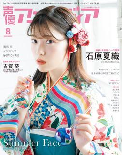 声優アニメディア2020年8月号-電子書籍