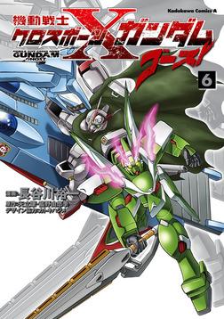 機動戦士クロスボーン・ガンダム ゴースト(6)-電子書籍