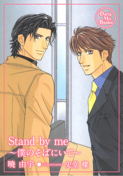 Stand by me ~僕のそばにいて~【電子限定版】-電子書籍