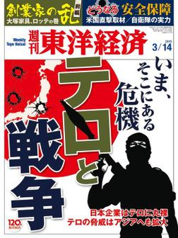 週刊東洋経済 2015年3月14日号-電子書籍