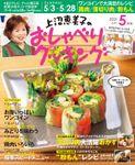 上沼恵美子のおしゃべりクッキング2021年5月号
