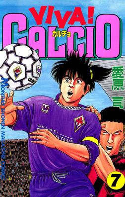 VIVA! CALCIO(7)-電子書籍