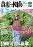 農耕と園芸2020年夏号