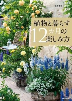 花や実を育てる飾る食べる 植物と暮らす12カ月の楽しみ方-電子書籍