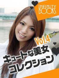 キュートな美女コレクション VOL.4