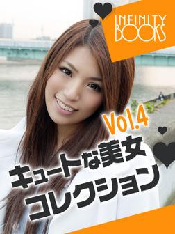 キュートな美女コレクション VOL.4-電子書籍