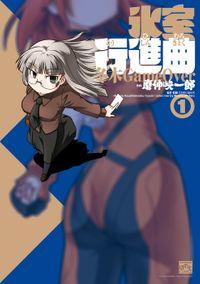 氷室行進曲 冬木GameOver(4コマKINGSぱれっとコミックス)
