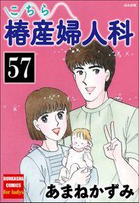 こちら椿産婦人科(分冊版) 【第57話】