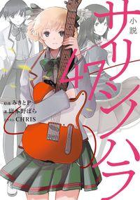 小説 サリシノハラ/47
