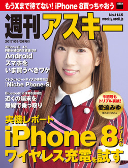週刊アスキー No.1145(2017年9月26日発行)-電子書籍