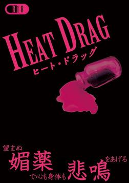 HEAT DRAG-電子書籍