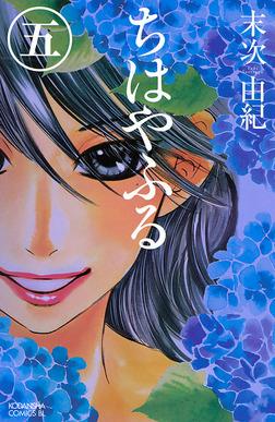 ちはやふる(5)-電子書籍