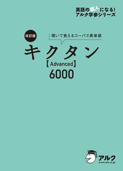 [音声DL付]改訂版 キクタン 【Advanced】 6000-電子書籍