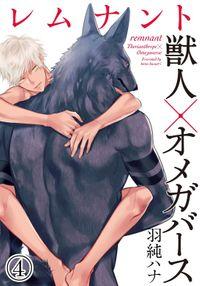 レムナント―獣人オメガバース― (4)