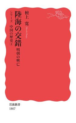 陸海の交錯 明朝の興亡-電子書籍