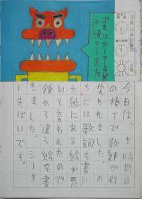 TALKEN絵日記100冊目
